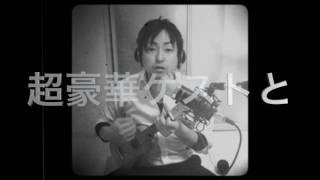 【失恋歌謡祭】2017年2月4日の20:00~ MC:りゅうちぇる ゲスト:鈴木あや...