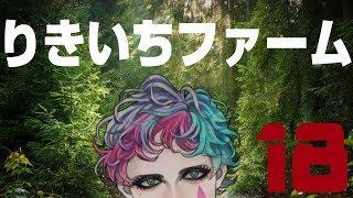 【深夜雑談】りきいちファーム 18