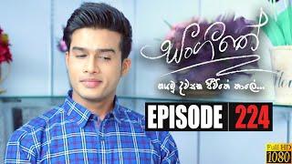 Sangeethe | Episode 224 19th December 2019 Thumbnail