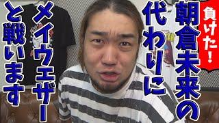 朝倉未来が負けたので、俺メイウェザーと戦います