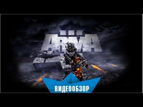 ArmA 3 - обзор.
