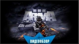 видео Системные требования Arma 3. Arma 3: системные требования минимальные