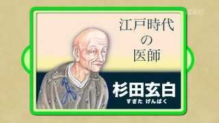 第03回 「杉田玄白の『解体新書』」