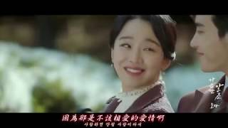 [MV/中字] He Hymn of Death,Only My Heart Knows [韓中sub] (OST.1 FMV) #死之詠贊# #사의 찬미#