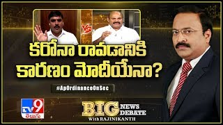 Big News Big Debate : కరోనా రావడానికి కారణం మోదీయేనా..?