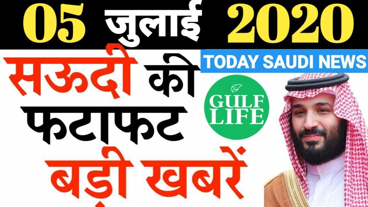 05 July 2020 | Saudi Arabia | Sunday Online News Hindi | Gulf Life Hindi