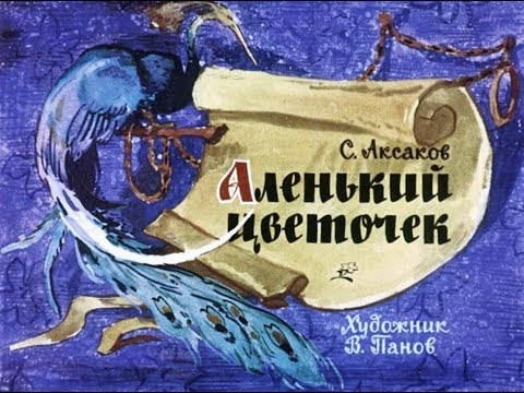 Аленький цветочек С.Т. Аксаков (диафильм озвученный) 1963 г.