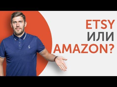 ETSY или Amazon? Что лучше для продажи Handmade товаров? Продавать на ETSY выгоднее или это миф?