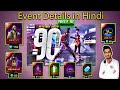 Mystery shop 2.0 Garena Free Fire event detail  in Hindi by DEATH RAIDER | Hindi Tech Room