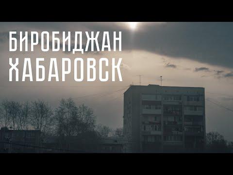 Биробиджан и Хабаровск. Поезд 001МЦ и 100ЭЕ.