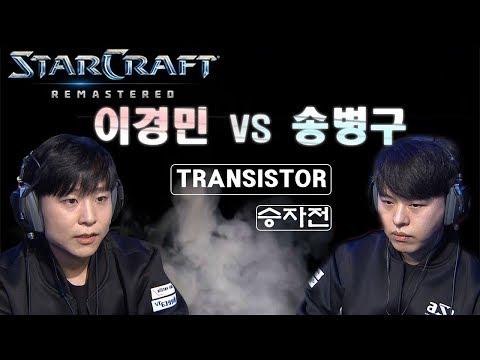 ASL season 5 24강 송병구 vs 이경민 승자전