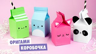Origami paper milk box | DIY cute animals