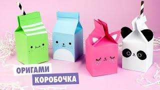 Origami paper milk box | DIY Cute animals