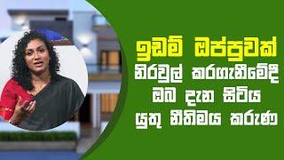 ඉඩම් ඔප්පුවක් නිරවුල් කරගැනීමේදී දැන සිටිය යුතු කරුණු   Piyum Vila   06 - 07 - 2021   SiyathaTV Thumbnail