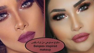 Balqees Fathi inspired makeup look ❣❣ مكياج الفنانة بلقيس فتحي