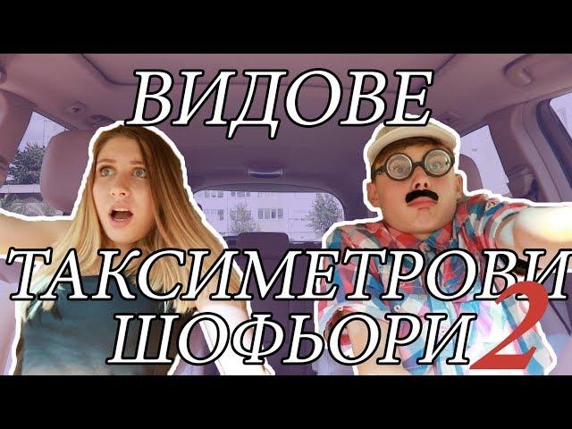 ВИДОВЕ ТАКСИМЕТРОВИ ШОФЬОРИ 2