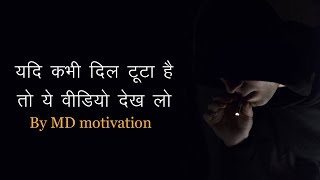 best emotional video ever best inspirational shayari in hindi by md motivation