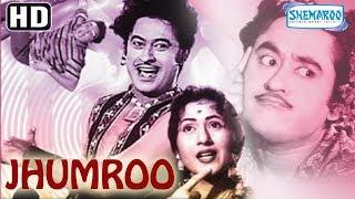 Jhumroo (HD) | Kishore Kumar | Madhubala | Lalita Pawar | Anoop Kumar