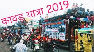 कावड़ यात्रा के कारण हरिद्वार में भारी भीड़ || Heavy Crowd In  Haridwar Kavad Yatra 2019