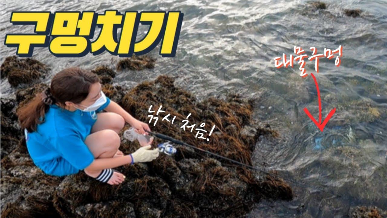 제주도 구멍치기 초고수 조과 공개! 오늘은 과연 돌우럭 몇 마리나 잡을까? How to fish rockfish.