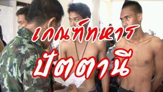 Repeat youtube video ตรวจเลือกทหารเกณฑ์ที่ปัตตานี.mpg