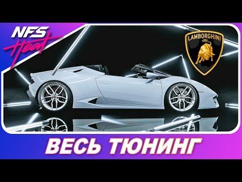 LAMBORGHINI HURACAN SPYDER - ЭТО НОВАЯ ТАЧКА ДЛЯ СЕРИИ НФС! / Need For Speed: HEAT