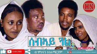 HDMONA - ሰብኣይ ጓል ብ ሞኮነን ተስፋማርያም  Sebay Gual by Mokenen Tesfamariam - New Eritrean Comedy 2019