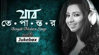 jabo tepantar shreya ghoshal bengali modern songs audio jukebox