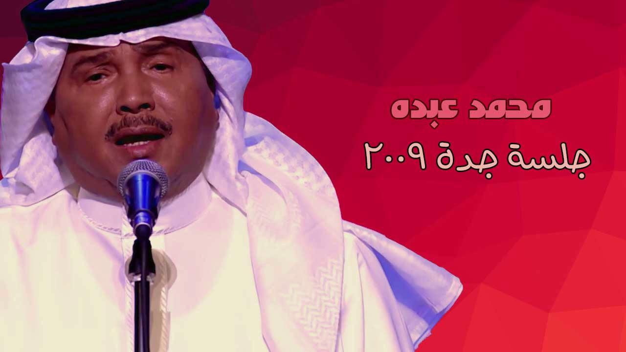 محمد عبده أنورت بقدومك الدار جلسة جدة 2009 Youtube