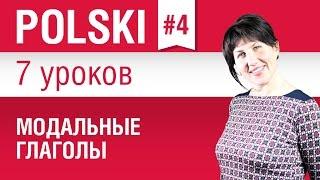 Модальные глаголы в польском языке. Урок 4/7. Польский язык для начинающих. Елена Шипилова.