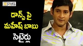 Mahesh Babu Superb Punch to Anchor Suma on Dance : Unseen Video - Filmyfocus.com