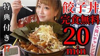 【大食いチャレンジ】巨大餃子丼完食無料チャレンジに制限時間半分で挑んでみた結果…【デカ盛り】