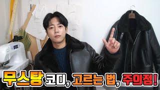 무스탕 코디, 고르는법, 주의점! (feat. 스페로네…