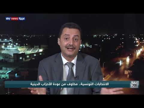 الانتخابات التونسية.. مخاوف من عودة الأحزاب الدينية  - نشر قبل 2 ساعة