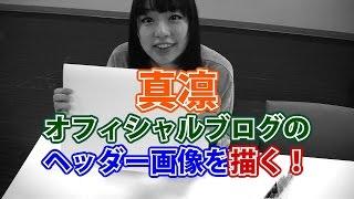 【真凛】オフィシャルブログのヘッダー画像を描く!