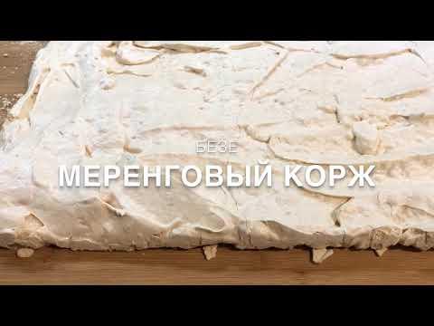 Меренговый корж или безе (подробный рецепт)   Meringue   Բեզե