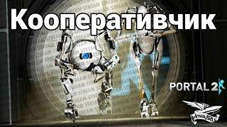 Стрим - Portal 2 - Кооперативчик