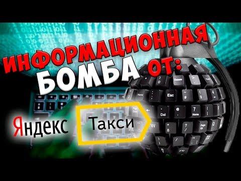 Информационная бомба от Яндекс такси | Новости такси