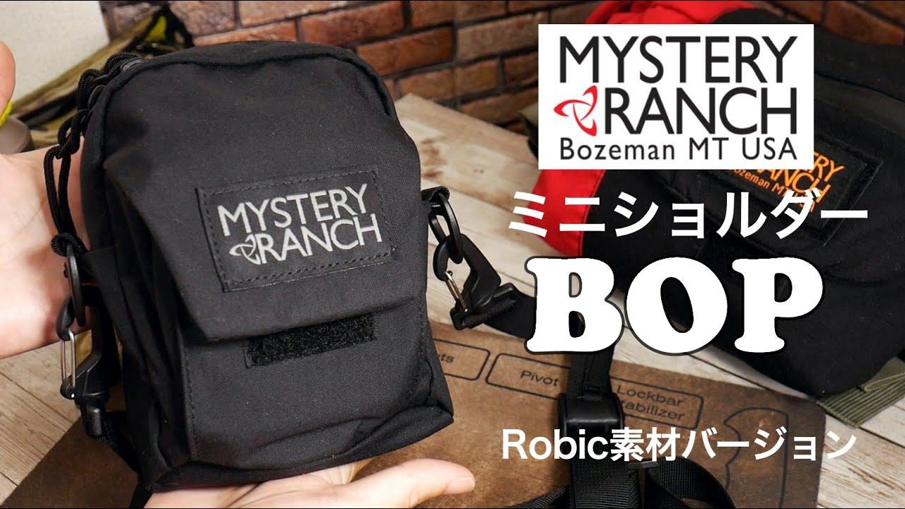 ミステリーランチの新型『BOP』【Robicナイロンモデル】