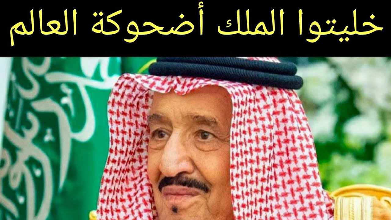 العاق محمد بن سلمان جعل أبوه مسخرة وأضحوكة للعالم د.عبدالعزيز الخزرج الأنصاري
