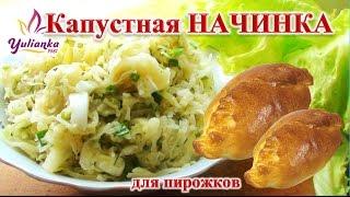 ВКУСНАЯ начинка для пирогов из СВЕЖЕЙ КАПУСТЫ и ЯЙЦА / Cabbage pie filling