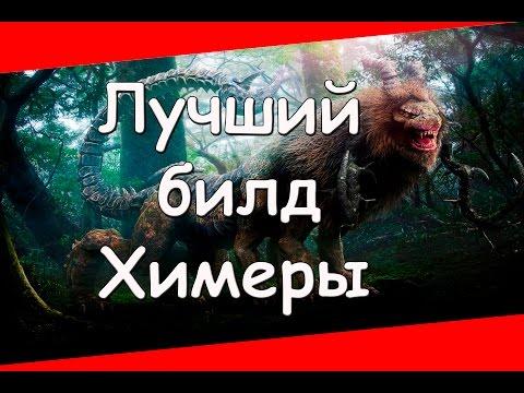 видео: paragon ● Универсальный билд на Химеру ►Во что собрать химеру?