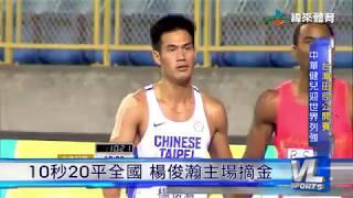 5/25 台灣最速男楊俊瀚 百米決賽飆風再起