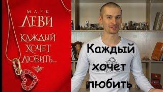 """Обзор книги Марка Леви """"Каждый хочет любить""""."""