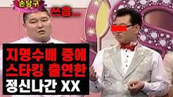 정체를 숨기고 대담하게 방송에 출연한 지명수배자 TOP3