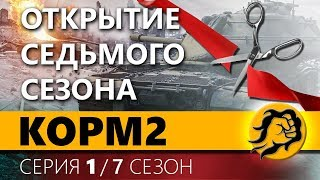 КOPM2. ОТКРЫТИЕ СЕДЬМОГО СЕЗОНА. 1 эпизод. 7 сезон
