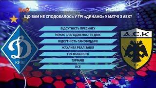 Президент Динамо про гру з АЕКом: Гармаш є Гармаш, його не перевчиш