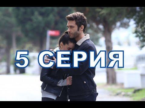 ОСКОЛКИ ДУШИ описание 5 серии турецкого сериала на русском языке, дата выхода