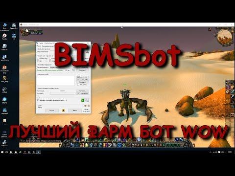 BIMSbot - лучший фарм-бот WoW | Подробный гайд | Очень много голд вов