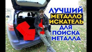 лучший металлоискатель для поиска металла